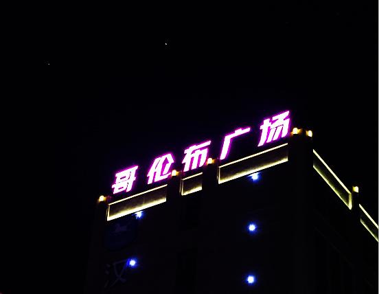 哥伦布商业广场标识牌