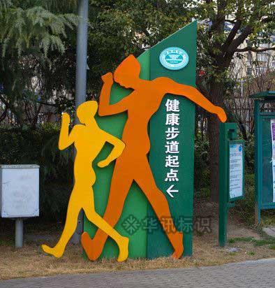健康步道标识牌