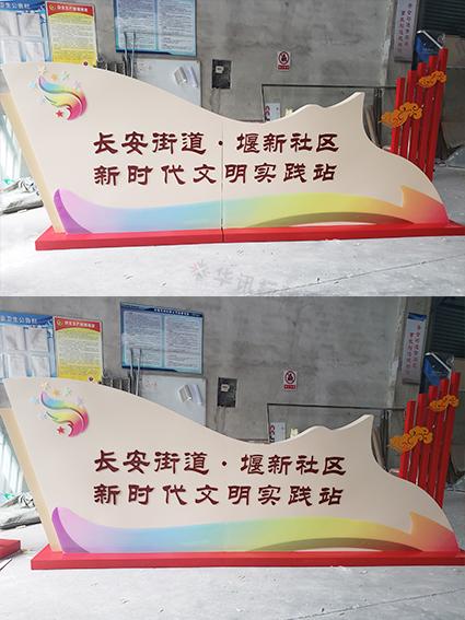 长安街道堰新社区文明实践站立牌